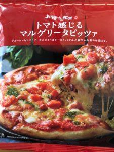 トマト感じるマルゲリータピッツァ