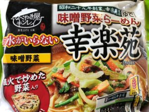 味噌野菜らーめん