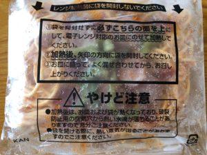 ソテースパゲティナポリタン