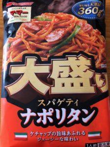 大盛りスパゲティナポリタン