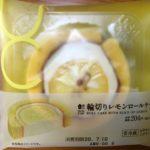 輪切りレモンロールケーキ