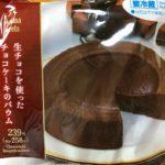 チョコケーキのバウム